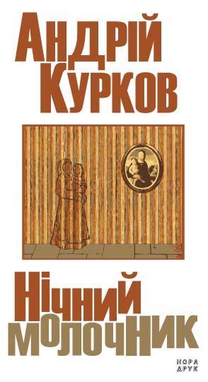 Книга Андрія Куркова про нічного молочника виявилася надзвичайно цікавою