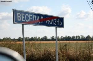 Як гарно коли назва міста або села викликає посмішку на вустах :)