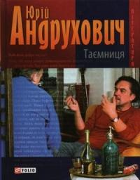 """Обкладинка книги Юрія Андруховича """"Таємниця"""". Типу цілком таємно :)"""