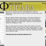 Сайт Факультету Права Національного технічного університету України Київський Політехнічний Інститут
