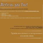 Сайт mebelvam.com