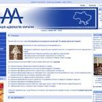 Сайт Асоціації Адвокатів України