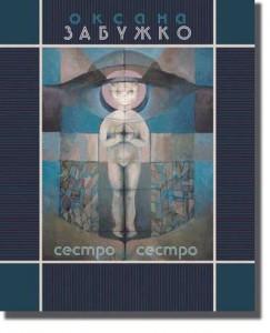 Враження від прочитаної книги Оксани Забужко. Неоднорідно, але дуже імпресивно