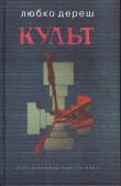 Книга Любка Дереша, яка претендує на перемогу в багатьох бест селлер номінаціях