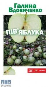 Галина Вдовиченко має дуже хороші шанси стати однією з найкращих сучасних письменників України
