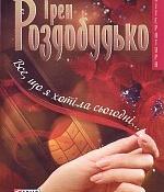 Ірен Роздобудько - чудова авторка цікавих і сучасних творів