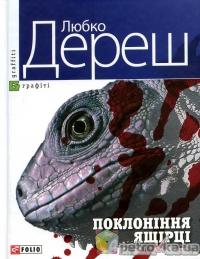 Книга Любка Дереша про поклоніння ящірці український бест селлер