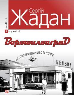 Сергій Жадан написав дуже сучасний і чудовий твір Ворошиловград. Правда чоловічої реальності в українських буднях