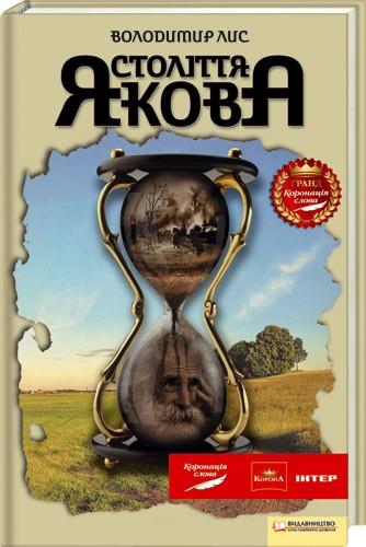 Книга Володимира Лиса про століття Якова