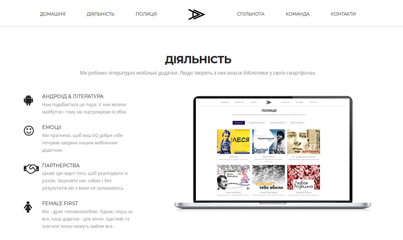 Моя Літературна Агенція, яка прямо зараз робить українську літературу мобільною