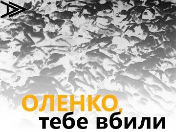 """Чистої води перепост :). Взято у Літературній Агенції @agency.meri.kiev.ua<br /> За вікнами день холоне,<br /> У вікнах — перші вогні …<br /> Замкни у моїх долонях<br /> Ненависть свою і гнів.</p> <p>Зложи на мої коліна<br /> Каміння жорстоких днів,<br /> І срібло свого полину<br /> Мені поклади до ніг.</p> <p>Щоб легке, розкуте серце<br /> Співало, як вільний птах,<br /> Щоб ти, найміцніший, сперся,<br /> Спочив на моїх устах.</p> <p>А я поцілунком теплим,<br /> М'яким, мов дитячний сміх,<br /> Згашу полум'яне пекло<br /> В очах і думках твоїх.</p> <p>Та завтра, коли простори<br /> Проріже перша сурма —<br /> В задимлений, чорний морок<br /> Зберу я тебе сама.</p> <p>Не візьмеш плачу з собою —<br /> Я плакати буду пізніш!<br /> Тобі ж подарую зброю:<br /> Цілунок гострий як ніж.</p> <p>Щоб мав ти в залізнім свисті —<br /> Для крику і для мовчань —<br /> Уста рішучі як вистріл,<br /> Тверді як лезо меча.</p> <p>Моя душа й по темнім трунку<br /> Не хоче слухатись порад,<br /> І знову радісно і струнко<br /> Біжить під вітер і під град.</p> <p>Щоб заховавши мудрий досвід<br /> У скринці без ключа і дна,<br /> Знов зустрічати сірий розсвіт<br /> Вогнем отрути чи вина.</p> <p>Щоб власній вірі непохитній<br /> Палить лямпаду в чорну ніч<br /> І йти крізь січні в теплі квітні<br /> Крізь біль розлук — у радість стріч.<br /> Хочеш мобільний додаток """"Оленко, тебе вбили"""" з віршами Олени Теліги у своєму смартфоні – підписуйся тут: https://kiev.us17.list-manage.com/subscribe?u=afd53fd3108c3bb436a23f644&id=e2833e513d #оленателіга #теліга #віршіукраїнською #вірші_українською #українськакласика #українськалітература #українськапоезія #поезія #поезіядуші #українське #українапонадусе #українасьогодні #українасьогодні #література #літературнаагенція #litapps #вірші #патріотично #патріоти"""