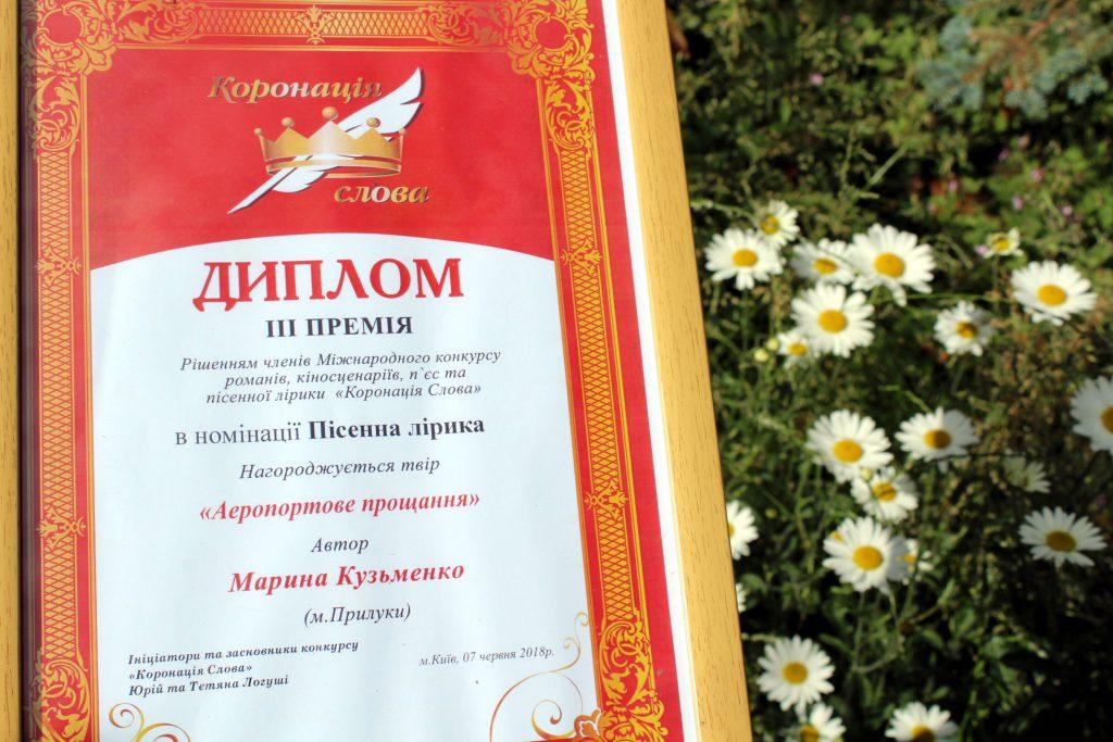 """Диплом за """"Аеропортове Прощання"""" - Вірш Марини Кузьменко, третя премія """"Коронації Слова - 2018"""""""