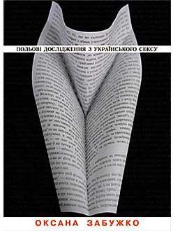 Польові дослідження українського сексу. Оксана Забужко