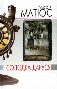 Обкладинка книги Марії Матіос. Солодка Даруся