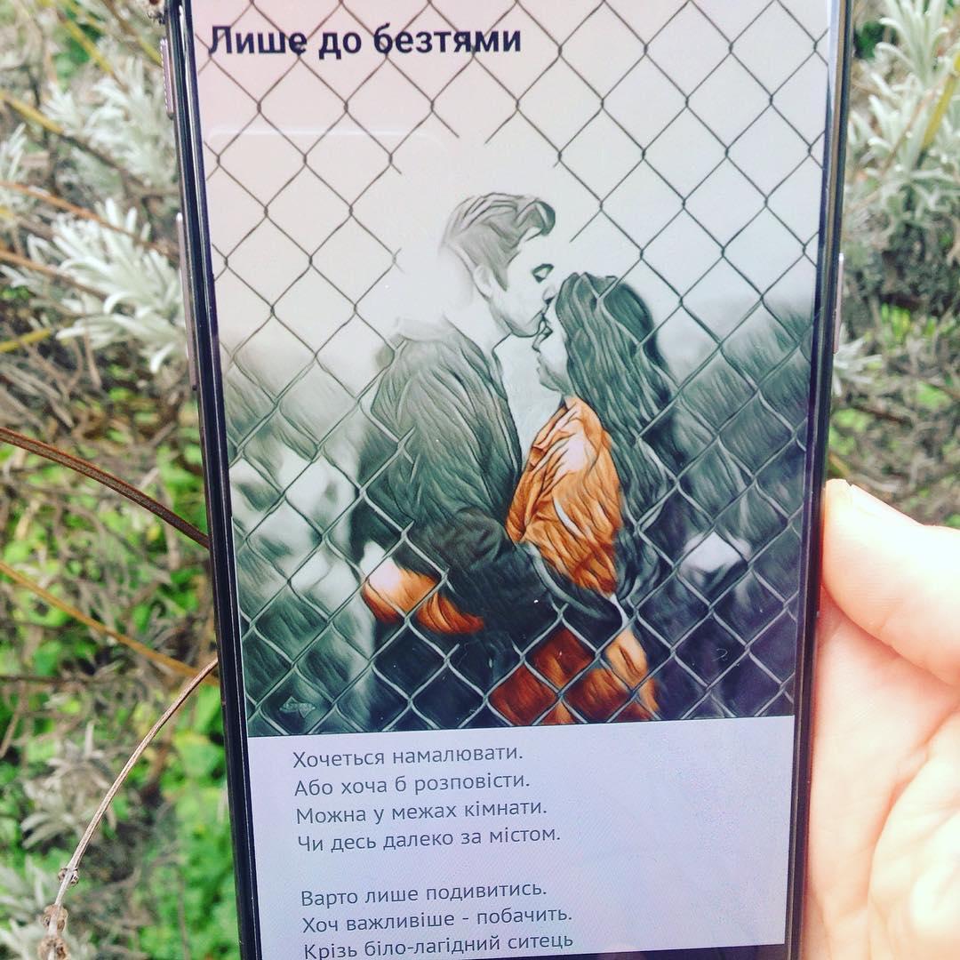 """А ще ми в Літературній Агенції (@agency.meri.kiev.ua ) зробили мобільний додаток з моїми віршами """"Лише до безтями"""": https://play.google.com/store/apps/details?id=marynakuzmenko.love_poems</p><br /> <p>Хочеться намалювати.<br /><br /> Або хоча б розповісти.<br /><br /> Можна у межах кімнати.<br /><br /> Чи десь далеко за містом.</p><br /> <p>Варто лише подивитись.<br /><br /> Хоч важливіше – побачить.<br /><br /> Крізь біло-лагідний ситець<br /><br /> Серце і рідне, й гаряче.</p><br /> <p>Слухай, нам треба почути<br /><br /> Правду, заховану в тиші.<br /><br /> Хочу до болі у грудях,<br /><br /> Щоб народилися вірші.</p><br /> <p>Або хоча би картини.<br /><br /> Бачиш, взаємність важлива<br /><br /> Ти все ще віриш у стіни?<br /><br /> Ні, їх нема.<br /><br /> Вір у диво.</p><br /> <p>Справжність – вона непідробна.<br /><br /> І в почуттях все так само.<br /><br /> Знай, я на інше не згодна.<br /><br /> Лише до безтями…<br /><br />  #litapps #poetrycommunity #poetry #віршіукраїнською #вірші #віршіпрокохання #вірш #стихи #стихиолюбви #любов #кохання #поглядмері #поезія #поезіяукраїнською #поезіядлядуші #поет"""