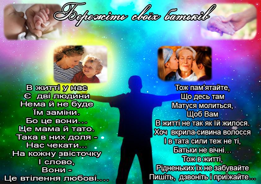 "Робота Кирила на конкурс з віршем ""Батькам"""