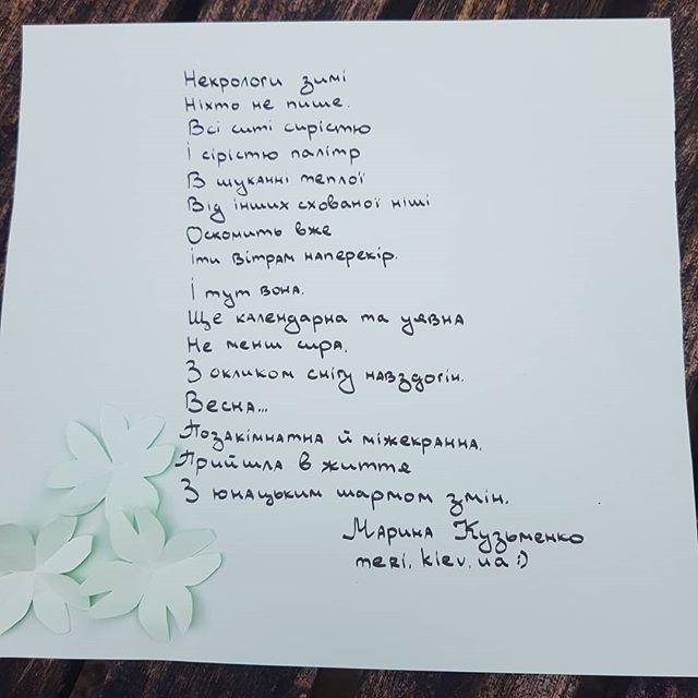 Вірш першого березня, написаний від руки :)