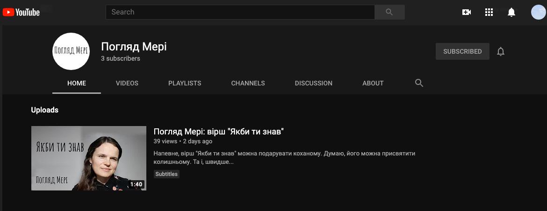 Youtube канал Погляд Мері
