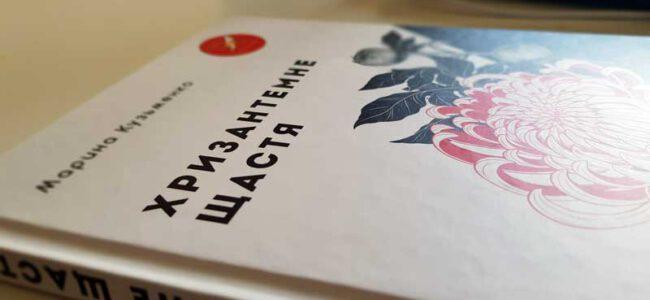 Збірка віршів Хризантемне Щастя побачила світ і їй тут сподобалося