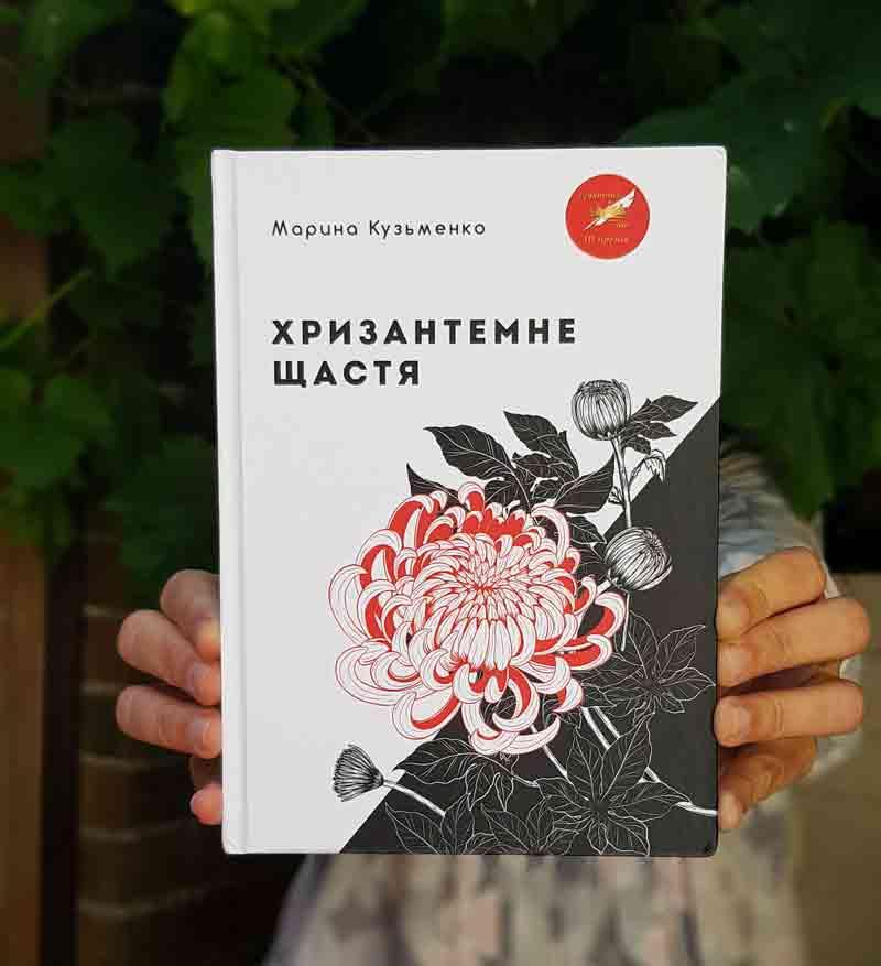 """Збірка віршів """"Хризантемне щастя"""" крокує світом і радує собою все більше читачів."""